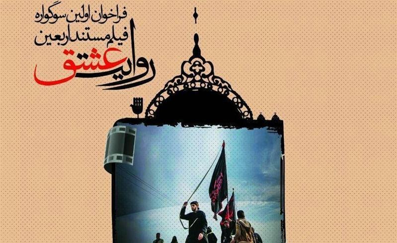 اعلام فراخوان اولین سوگواره فیلم مستند اربعین (روایت عشق)