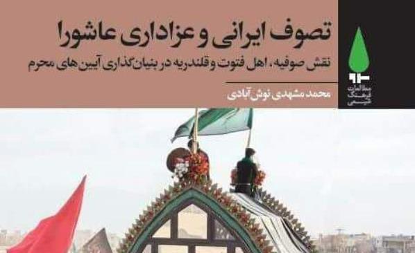 «تصوف ایرانی و عزاداری عاشورا» منتشر شد
