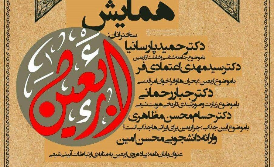 همایش اربعین در دانشگاه تهران برگزار میشود