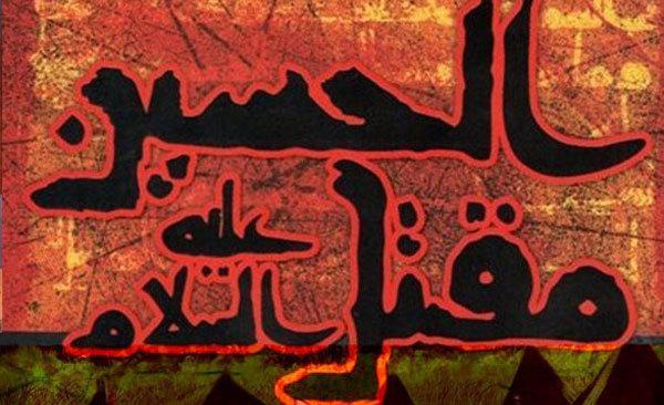 رونمایی از نرم افزار چند رسانهای مقتل الحسین