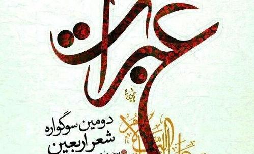 پایان شهریور؛ آخرین مهلت ارسال اثر به سوگواره «عبرات»