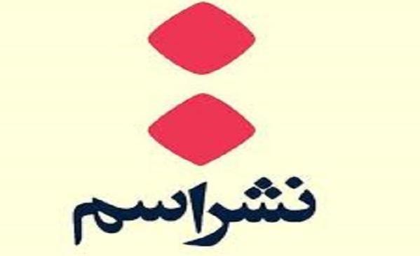 زندگی حضرت آمنه (س) در راه انتشار