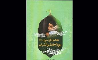 ترجمه و انتشار کتاب «رفتار پیامبر (ص) با کودکان و نوجوانان»