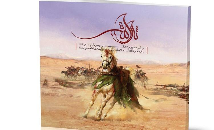 «ثارالله»؛ روایتی مصور از تاریخ زندگی امام حسین (ع)