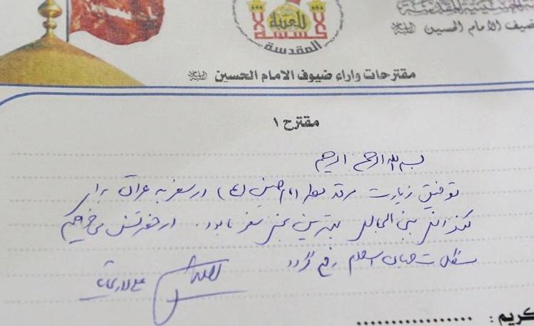 یادداشت لاریجانی در دفتر تولیت آستان مقدس امام حسین (ع)