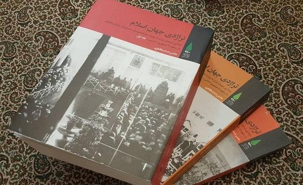 مجموعه سه جلدی «تراژدی جهان اسلام»