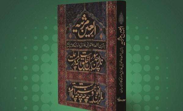 اربعین مرثیه؛ برترین اشعار عاشورایی فارسی