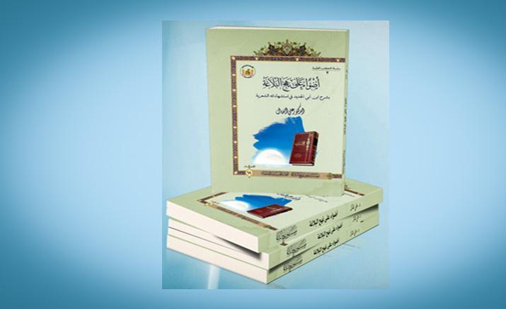 ارائه مهمترین شرح ها بر نهج البلاغه در دایره المعارف جدید آستان حسینی