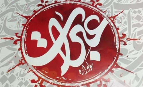 اختتامییه سوگواره اربعین حسینی در تهران