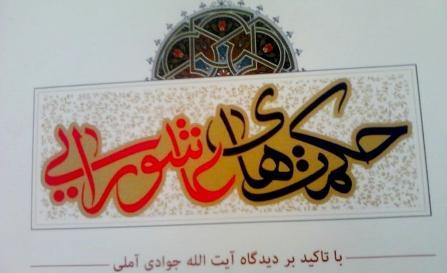 بررسی حکمت به تاخیر انداختن جنگ از سوی امام حسین(ع)  در کتاب «حکمت های عاشورایی»