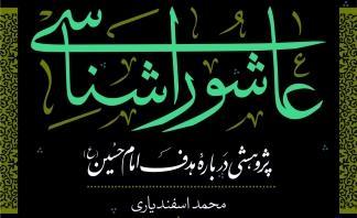 کتاب «عاشورا شناسی»؛ بررسی اهداف امام حسین (ع) از مدینه تا کربلا