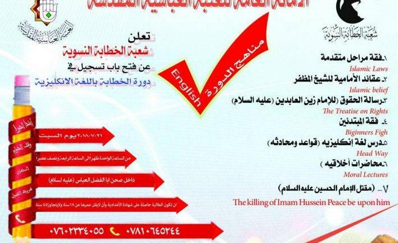برنامه حرم حضرت عباس (ع) برای سخنرانی دینی به زبان انگلیسی ویژه بانوان