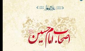 همه چیز درباره «اصحاب امام حسین (ع)» در یک کتاب