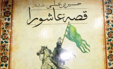 مجموعه 72 جلدی «قصه عاشورا» رونمایی میشود