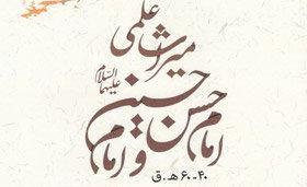 «میراث علمی امام حسن و امام حسین (ع)» منتشر شد