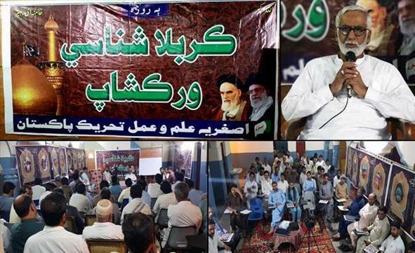 کارگاه دو روزه با عنوان کربلا شناسی در پاکستان