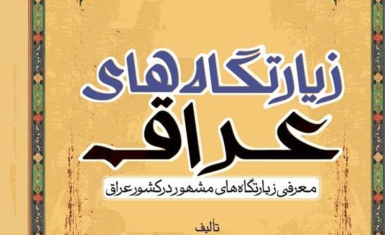 معرفی کتاب «زیارتگاههای عراق»