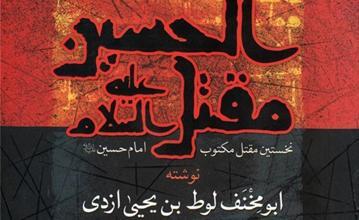 قدیمیترین مقتل امام حسین (ع) به زبان آلمانی ترجمه شد