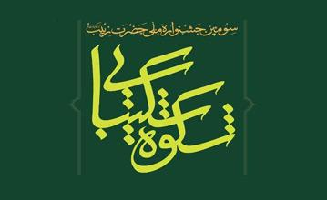 جشنواره ملی «شکوه شکیبایی» پیرامون زندگی و ابعاد مختلف شخصیت حضرت زینب (س) برگزار میشود