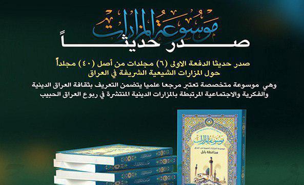 موسوعه «المزارات الشیعه فی العراق» منتشر شد