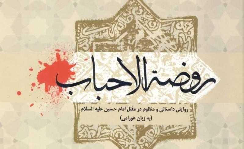 «روضهالاحباب» روایتی داستانی و منظوم در مقتل امام حسین (ع)