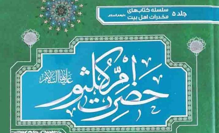 جلد پنجم سلسله کتاب های مخدرات اهل بیت علیه السلام چاپ شد