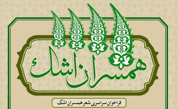 فراخوان سراسری شعر «همسران اشک» با موضوع همسران حضرت سیدالشهداء (ع)