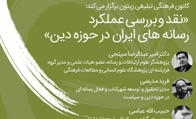 نشست «نقد و بررسی عملکرد رسانههای ایران در حوزه دین» برگزار میشود