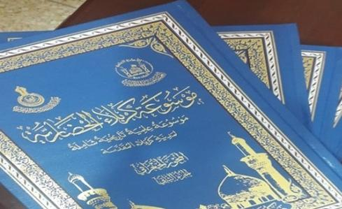 دائره المعارف علمی و تاریخی کربلا منتشر شد
