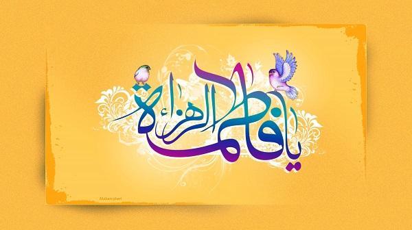 برگزاری جشن میلاد حضرت فاطمه زهرا(س) در حرم مطهر رضوی