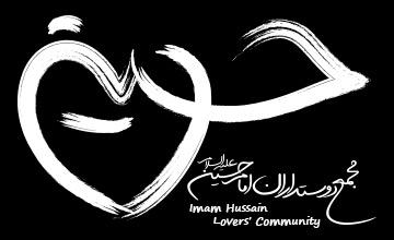 نشست خبری دومین دوره گردهمایی «مجمع دوستداران امام حسین (ع)» برگزار میشود