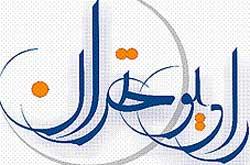 مقتلخوانی رادیو تهرانی ها در ایام محرم