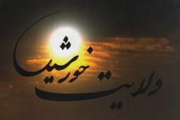 «ولایت خورشید» با سرودههایی حسینی (ع) منتشر شد