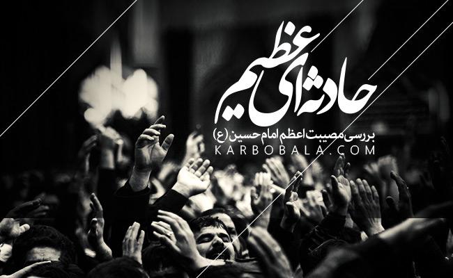 پرونده «حادثهای عظیم» با هدف بررسی مصیبت اعظم امام حسین (ع) منتشر شد