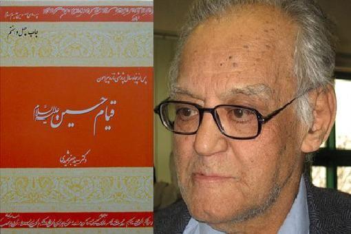 جلسه نقد کتاب «پس از پنجاه سال» دکتر سید جعفر شهیدی