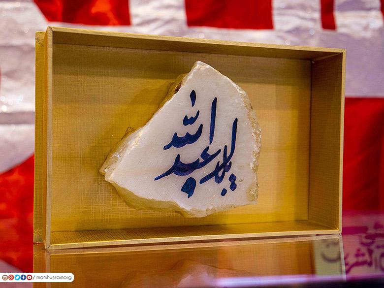 تبرکات آستان مقدس حسینی واقع در صحن مطهر