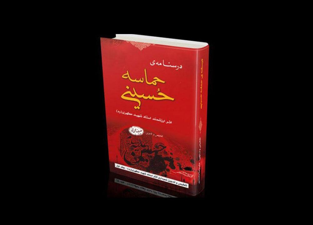 نقد و بررسی کتاب «حماسه حسینی» شهید مطهری در بنیاد دعبل