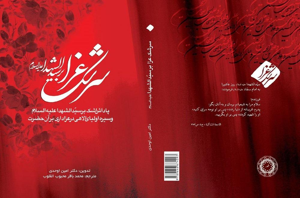 کتاب سرشک عزا بر سیدالشهدا علیه السلام منتشر شد