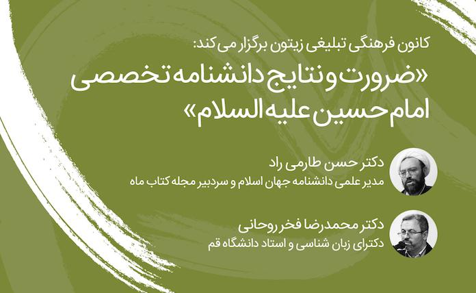 نشست تخصصی «ضرورت و نتایج دانشنامه تخصصی امام حسین (ع)» برگزار میشود
