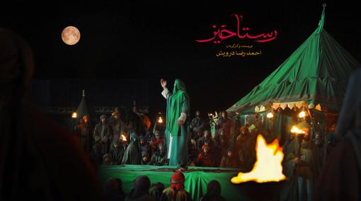نمایش چهره حضرت عباس علیهالسلام در فیلم رستاخیز / نظر شما چیست؟
