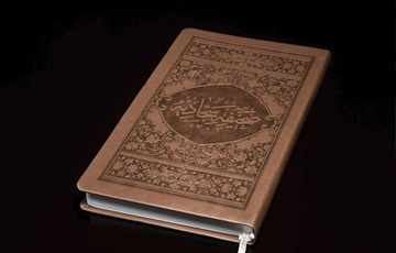 صحیفه سجادیه کفعمی که 300 سال خارج از ایران بود به کشور برگشت