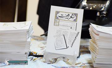 معرفی کتاب «شعر هیئت» اثر محمدرضا سنگری/ حوزه های شعر دینی