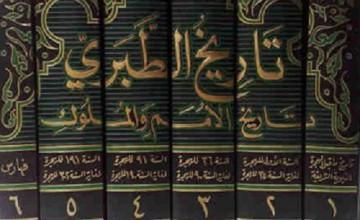 «تاریخ طبری» یکی از موثقترین راویان واقعه عاشوراست