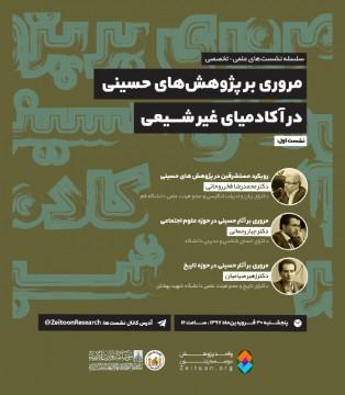 مروری بر پژوهش های حسینی در آکادمیای غیر شیعی