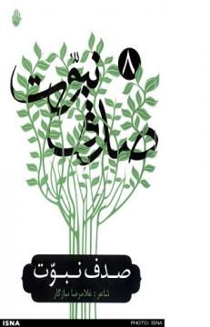 انتشار مجموعه اشعار 'صدف نبوت' در مدح حضرت زهرا و حضرت زینب (س)