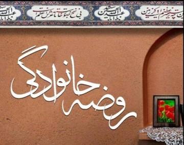 جریانسازی روضههای خانگی در ترویج فرهنگ قرآنی و حسینی