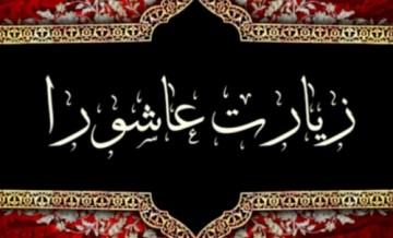توصیه امام هادی (ع) در باب چگونگی خواندن زیارت عاشورا