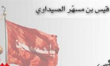 قیس بن مسهر صیداوی؛ رابط میان امام حسین (ع) و مردم کوفه