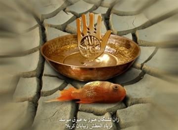 عطش امام حسین (ع) و یارانش از مسلمات تاریخ است