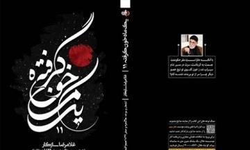زبان حال امام حسین (ع)، توأم با عزت نفس و ذلتناپذیری